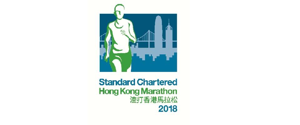 2018 Standard Chartered Hong Kong Marathon